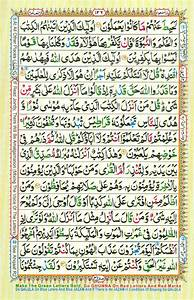 colored quran page 113 printable coloring