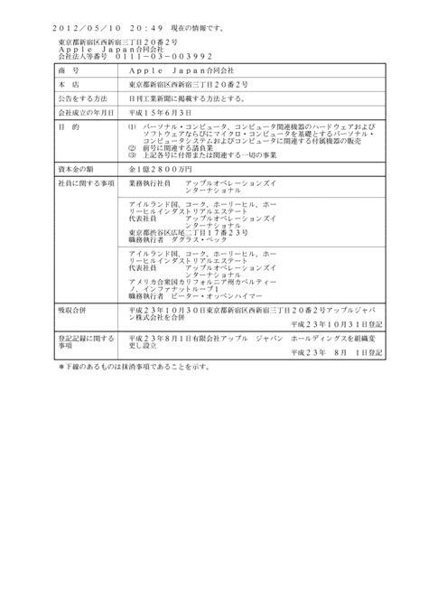 会社 登記 簿 謄本