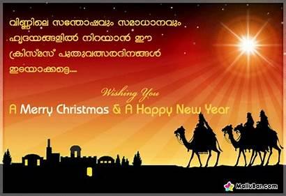 Malayalam Christmas Greeting Cards Greetings Xmas Messages