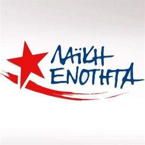 Laiki Enotita - YouTube