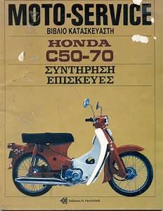Honda C50 Greek Workshop Manual