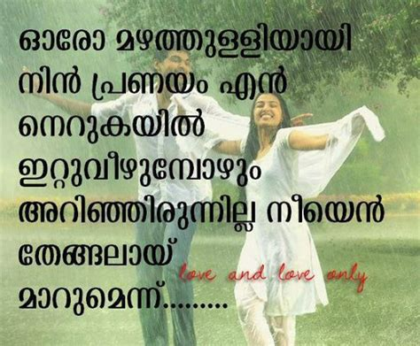 Heart Touching Love Failure Quotes In Malayalam