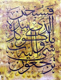 Islamic Calligraphy Painting By The Radiant Art Gallery La