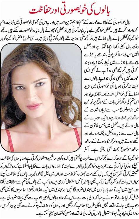 Hair Tips by Tips For Healthy Hair In Urdu Sekho Pk