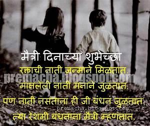 Friendship Day Marathi kavita poem - Marathi kavita Love ...