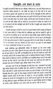 Urdu  Corruption In The Land By Ayub Baig Mirza