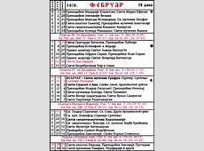 Pravoslavni crkveni kalendar za 2016 02