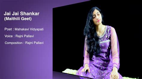 [Maithili Vidyapati Song] Jai Jai Shankar - YouTube