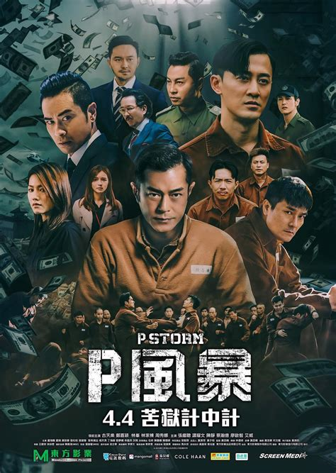 review p storm  sino cinema