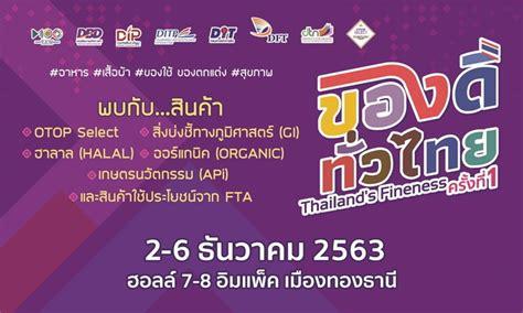 พาณิชย์' จัดงาน 'ของดีทั่วไทย'ครั้งแรก ดีเดย์ 2 - 6 ธ.ค. ...