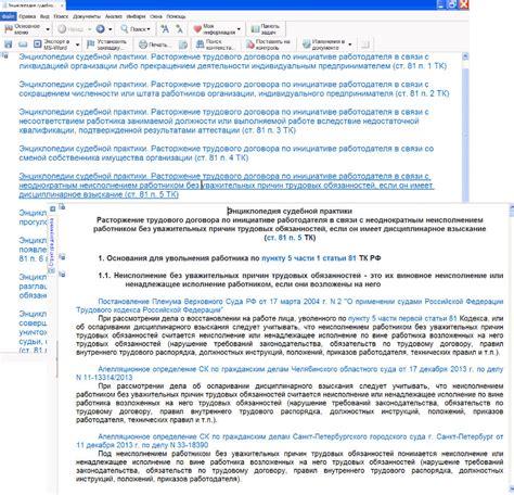 Судебная практика судебные решения 2019 страница 1036 решения по уголовным административным делам ДоговорЮрист.Ру