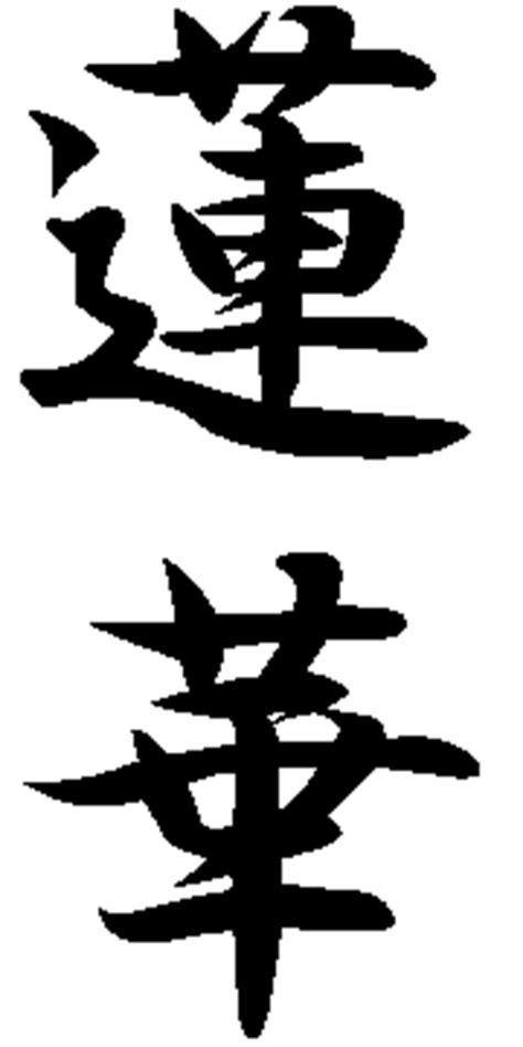 Lotus flower - Flower name - Japanese Kanji Images