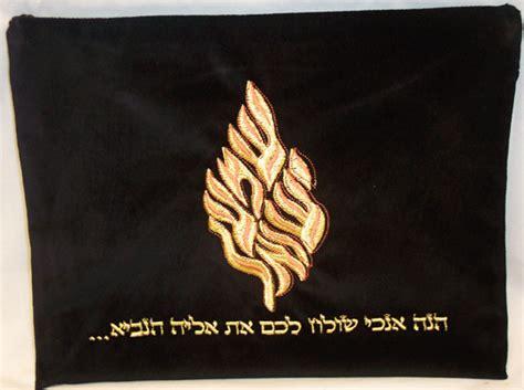 Elijah The Prophet Wool Prayer Shawl