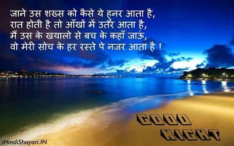good night shayari sms  hindi hindi shayari