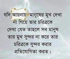 bangla qoutes images   bangla quotes