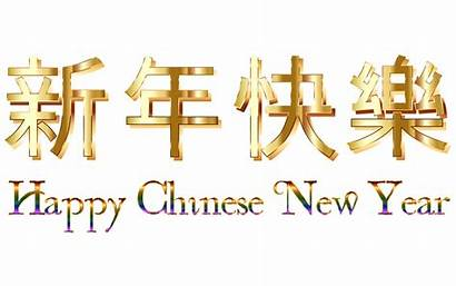 Chinese Greetings Phrases Happy Clipart English Sayings