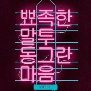 한글타입네온 neon hangul type light Pinterest