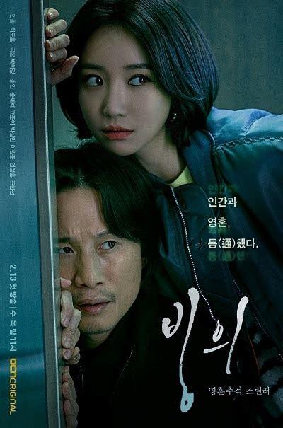 possessed korean drama