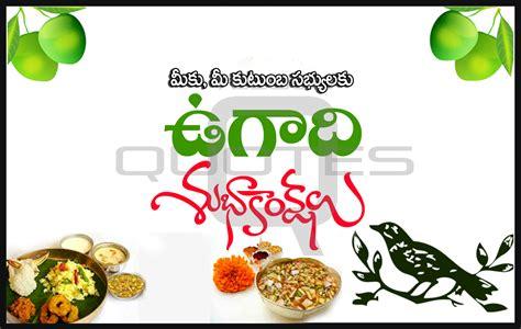 Ugadi Images Happy Ugadi Quotes In Telugu Wallpapers Happy Ugadi