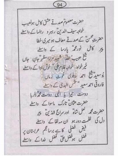 Gabol Tahiri Urdu Molana Barkat Namaz Qasim