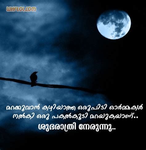 Gud Night Quotes In Malayalam