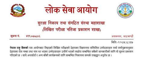 Find here lok sewa aayog nepal exam preparation samanya gyan questions answers in nepali language. Lok sewa aayog banner | Update Np
