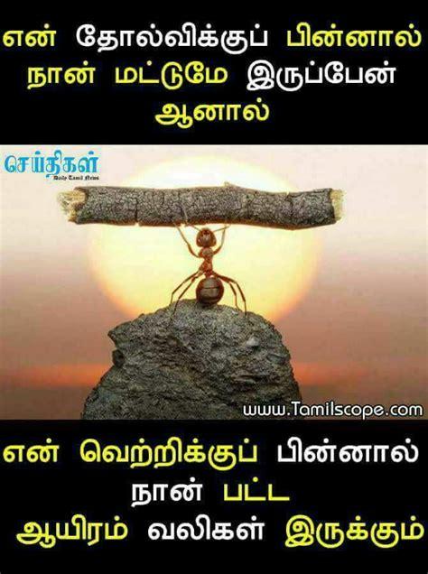 tamil quote  tamil quotes