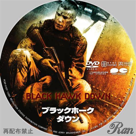 Be Fond Of The Movies ブラックホーク・ダウン(原題:black Hawk Down)