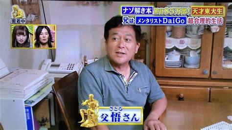 メンタ リスト daigo 兄弟