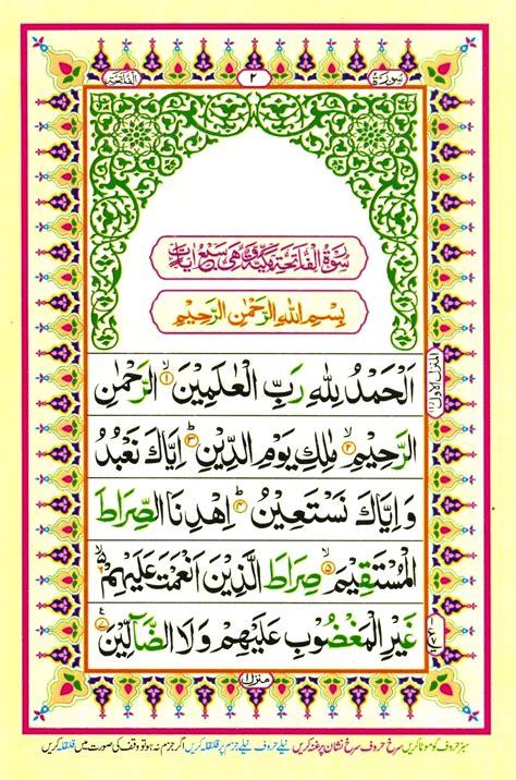 quran translation  urdu surah surah al quran