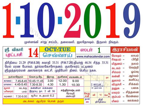 tamil monthly calendar october wedding