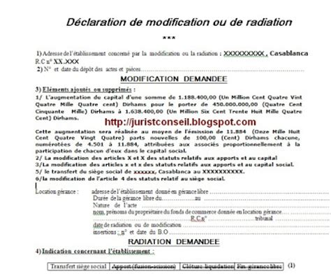 modification si鑒e social association p v modification statuts association de droit marocain مدونة القانون المغربي les