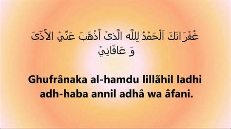 dua for entering bathroom in dua on leaving the toilet