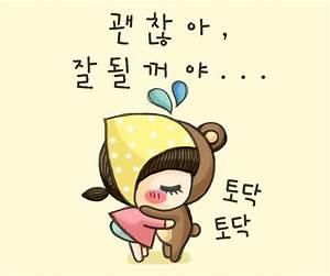 Cute Korean Wallpapers