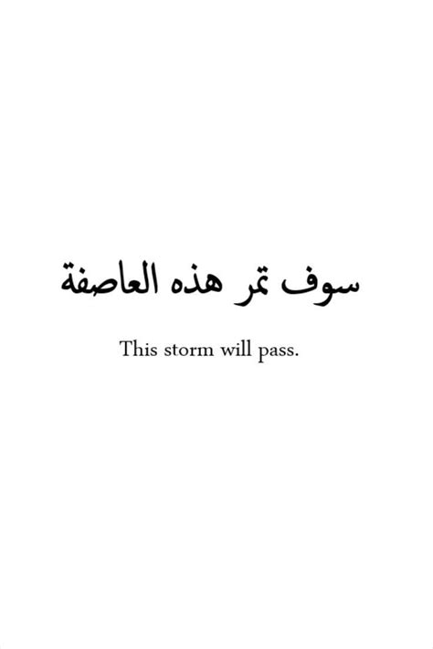 Image result for inspirational quotes in arabic with english translation | tattoos ?? | Tattoo
