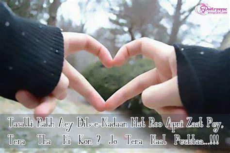 poetry  love urdu poetry sms  heart touching