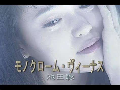 池田 聡 モノクローム ヴィーナス