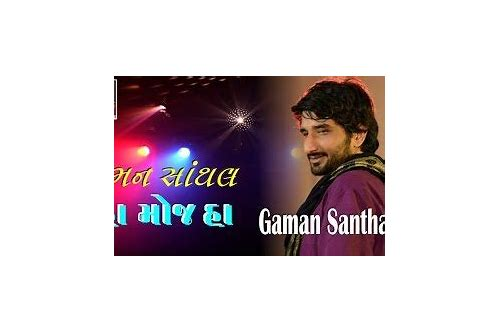 gaman santhal dj mp3 songs download