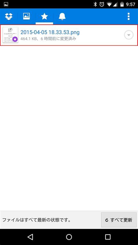 dropbox app for android dropbox ドロップボックス android版でオフラインでもファイルを閲覧する方法 お気に入りに追加の活用