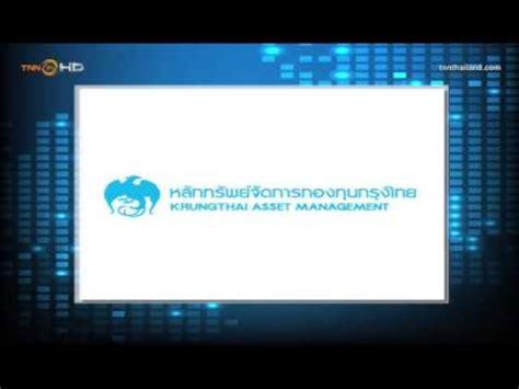 VTR LOGO บลจ กรุงไทย - YouTube