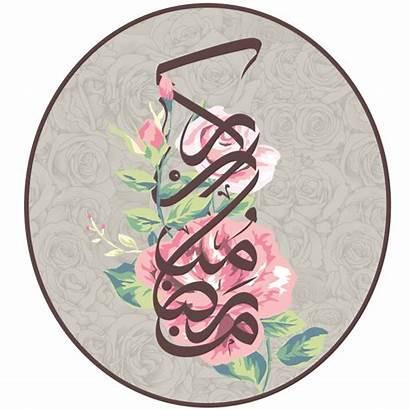 Ramadan ثيمات رمضان Cards Themes Eid Mubarak
