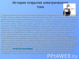 реферат Проблемы развития электроэнергетики России.
