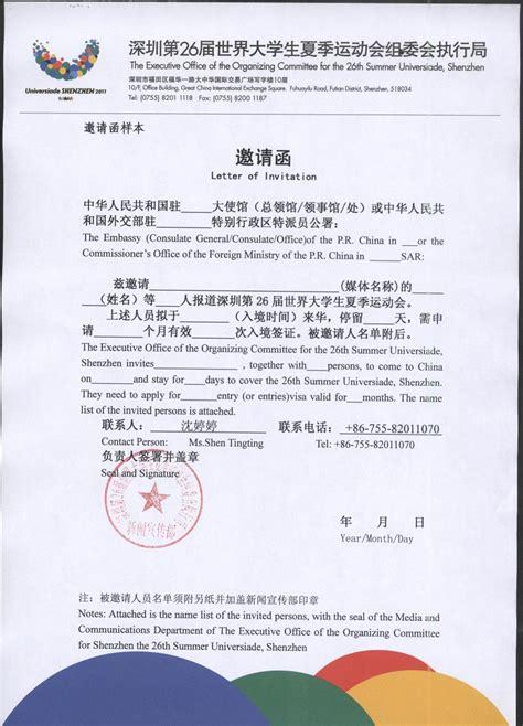 sample invitation letter  taiwan visa bangkok part y