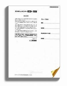 Mitsubishi Delica D5 Mmcs Wiring Diagrams