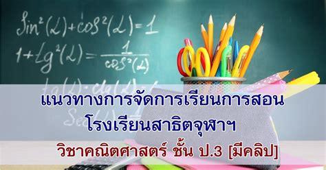 การจัดการเรียนการสอน วิชาคณิตศาสตร์ ชั้น ป.3 จากโรงเรียน ...
