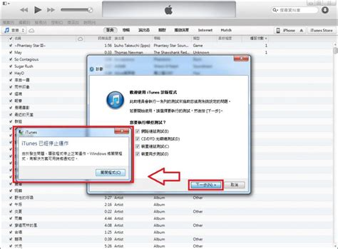 run diagnostics on iphone itunes 11 1 3 8 crashes when i run diagnostics