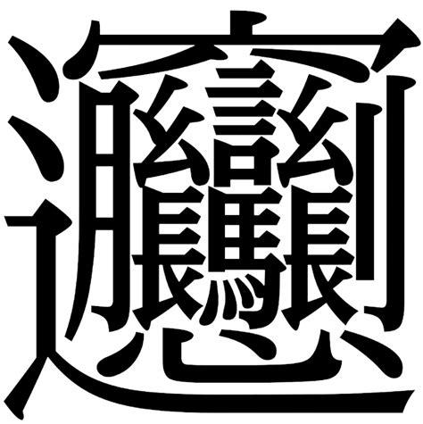 1 番 画数 の 多い 漢字