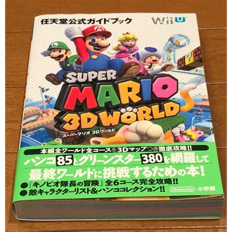 スーパー マリオ 3d ワールド