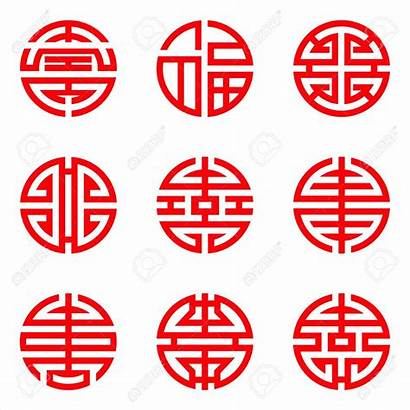 Chinese Symbols Lucky Blessing Traditional Clipart Vector