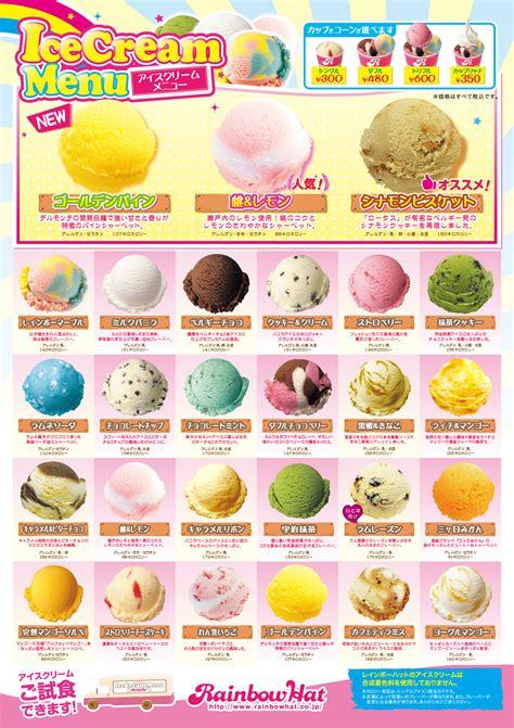 Photos Of Ice Cream アイスクリームフレーバー Rainbowhat レインボーハット